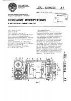Патент 1339754 Электропривод