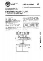 Патент 1329980 Гидравлический пресс для производства огнеупорных изделий