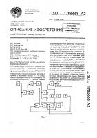 Патент 1786668 Устройство для передачи и приема информации