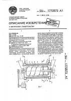 Патент 1772572 Теплообменник