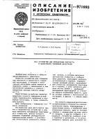 Патент 971693 Устройство для определения плотности и целостности тормозной магистрали