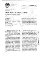 Патент 1735440 Устройство для промина лубоволокнистого материала