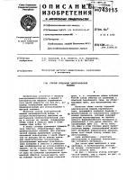 Патент 743115 Статор торцевой электрической машины