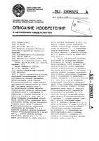Патент 1208523 Способ сейсмической разведки (его варианты)
