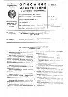 Патент 556836 Собиратель-вспениватель для флотации каменных углей