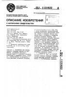 Патент 1131622 Устройство для сборки,сварки и торцовки обечаек из сегментов
