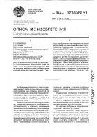 Патент 1733692 Глубинная насосная установка