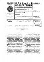 Патент 966320 Эрлифт для очистки зумпфа