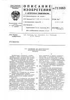 Патент 711663 Устройство для детектирования амплитудно-модулированных сигналов
