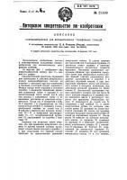 Патент 25198 Номеронабиратель для автоматических телефонных станций