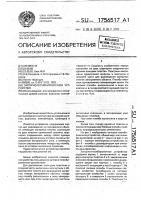 Патент 1756517 Запорно-пломбировочное устройство