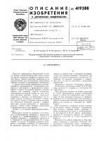 Патент 419388 Вивропресс