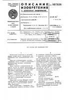 Патент 897838 Состав для смазывания букс
