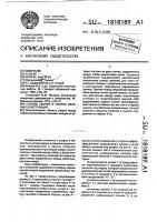 Патент 1818189 Способ сборки и сварки сварных конструкций