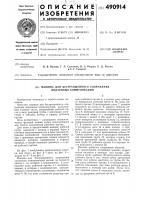 Патент 490914 Машина для бестраншейного сооружения подземных коммуникаций