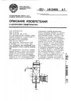 Патент 1413405 Устройство для определения угла естественного откоса сыпучих материалов