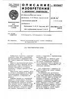 Патент 935667 Электромагнитный клапан