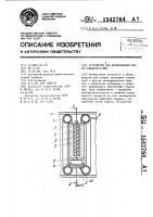 Патент 1542764 Устройство для формирования корня кольцевого шва