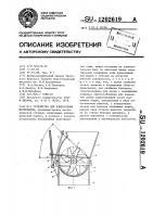 Патент 1202619 Устройство для измельчения материалов