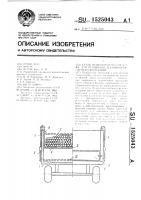 Патент 1525043 Кузов транспортного средства для перевозки легкоповреждаемой продукции