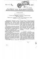 Патент 18831 Радиоприемник
