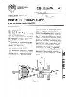 Патент 1385297 Преобразователь частоты