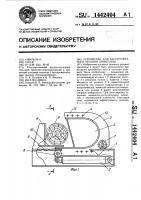 Патент 1442404 Устройство для бесстружечного резания древесины