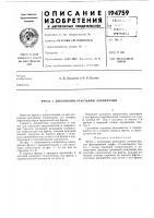 Патент 194759 Фреза с дисковыми режущими элементами