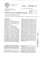Патент 1707466 Линия горячей штамповки