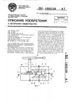 Патент 1483139 Устройство для преобразования вращательного движения в колебательное