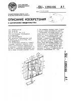 Патент 1295105 Манипулятор