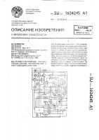 Патент 1624245 Автомат-настройщик двухконтурных систем регулирования с опережающим сигналом