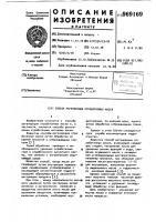 Патент 969169 Способ регенерации отработанных масел
