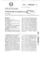 Патент 2000045 Молотилка зерноуборочного комбайна