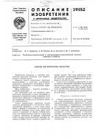 Патент 391152 Способ изготовления фильтров