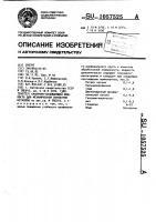 Патент 1057525 Смазочно-охлаждающая жидкость для механической обработки металлов
