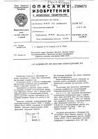 Патент 738671 Модификатор для флотации оловосодержащих руд