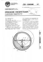 Патент 1280306 Устройство для определения геометрического центра сечения корпуса вращающейся печи