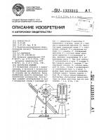 Патент 1323315 Кантователь изделий