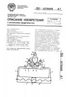 Патент 1478049 Стенд для динамической градуировки расходомеров