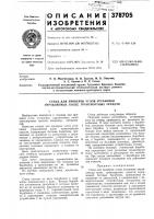 Патент 378705 Стенд для проверки углов установки управляемых колес транспортных средств