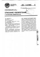 Патент 1127995 Скважинная штанговая насосная установка