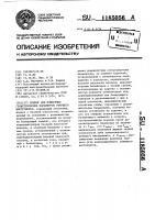 Патент 1185056 Прибор для измерения геометрических параметров режущего инструмента