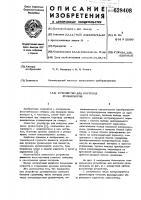 Патент 628408 Устройство для контроля уровнемеров