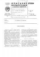 Патент 273254 Рама тепловоза