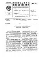 Патент 766793 Устройство для автоматической сварки неповоротных кольцевых стыков
