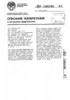 Патент 1303195 Способ флотации флюоритовых руд