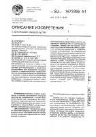 Патент 1673355 Способ изготовления образцов припоев для микроанализа