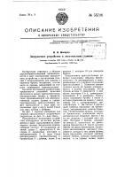 Патент 55726 Загрузочное устройство к лесопильным ставкам