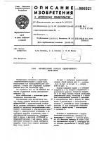 Патент 866321 Мембранный клапан одноразового действия